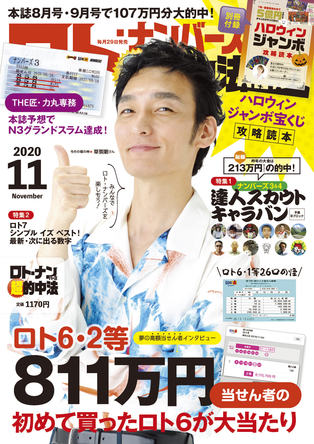 草彅剛さんが表紙の宝くじ雑誌、「ロト・ナンバーズ『超』的中法」2020年11月号が、9月29日発売! (1)
