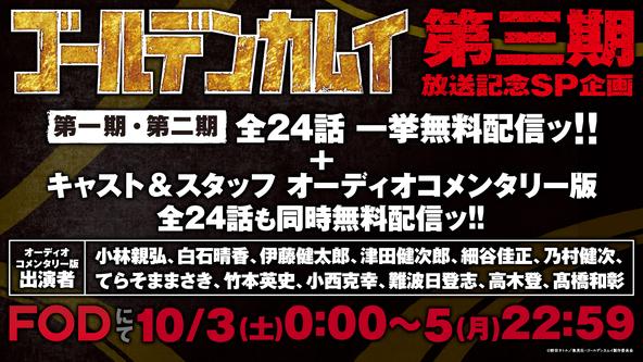 TVアニメ『ゴールデンカムイ』第三期の放送記念に第一期・第二期の本編+オーディオコメンタリー版を各全24話 一挙無料配信