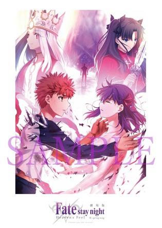劇場版「Fate/stay night [Heaven's Feel]」III.spring song 8週目特典A4記念ボードSAMPLE (C)TYPE-MOON・ufotable・FSNPC