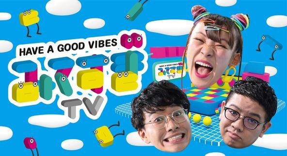 フワちゃんとミキがメインMCを務めるYouTubeチャンネル「5Gの波に乗れ!みてすぎTV」9月28日公開! (1)