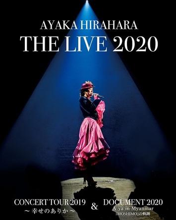 平原綾香、2020年9月30日リリースのライブBlu-rayトレーラー映像が公開
