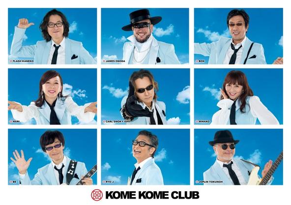 米米CLUB×らぽっぽファーマーズヴィレッジ AGRI PROJECT第一弾米米CLUB史上初オリジナル米「米米米 KOME KOME MAI」限定発売が決定 (1)