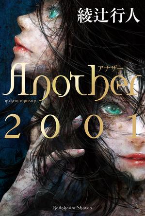 ついに、Anotherが来た! 大人気学園ホラー&ミステリ 綾辻行人『Another 2001』本日発売!!