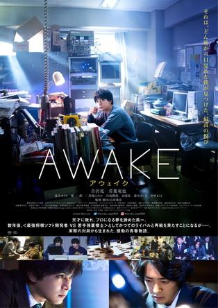 ゴールデンボンバー・歌広場淳、犬童一心監督らはAI将棋の世界をどう観たのか? 吉沢亮主演の映画『AWAKE』鑑賞者コメントが到着 (C)2019『AWAKE』フィルムパートナーズ