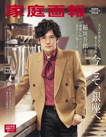 稲垣吾郎さん『家庭画報11月号』別冊付録の表紙に登場!ディレクションしたレストラン「BISTRO J_O」について語る