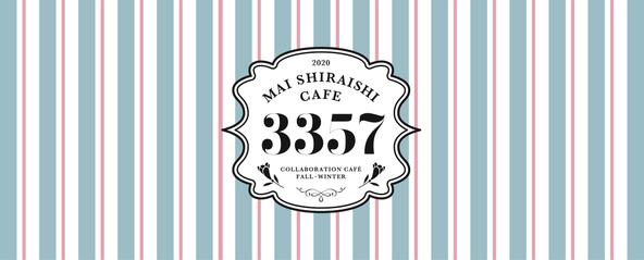新たなる夢に向かって…「白石麻衣」卒業記念!東京・大阪・名古屋・北海道・沖縄 5都市で「MAI SHIRAISHI CAFE」開催決定!! (1)  (C)乃木坂46LLC