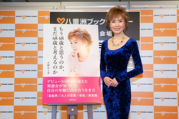 小柳ルミ子さん 「同年代はもちろんですが、若い人にも読んで頂きたい一冊です」 (1)