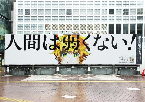 『約束のネバーランド』メッセージ広告をハチ公前広場に掲出 完結巻は10月2日発売、特設サイトも0時オープン (C)白井カイウ・出水ぽすか/集英社