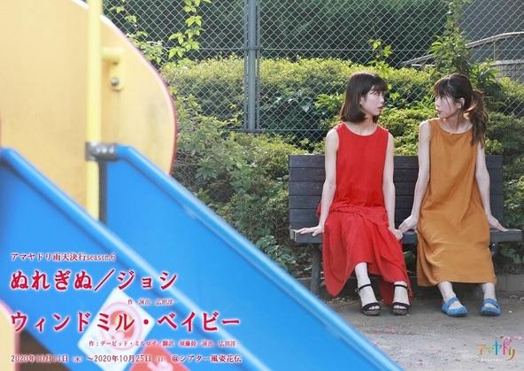 アマヤドリ 雨天決行season.6 『ぬれぎぬ』/『ジョシ』/『ウィンドミル・ベイビー』