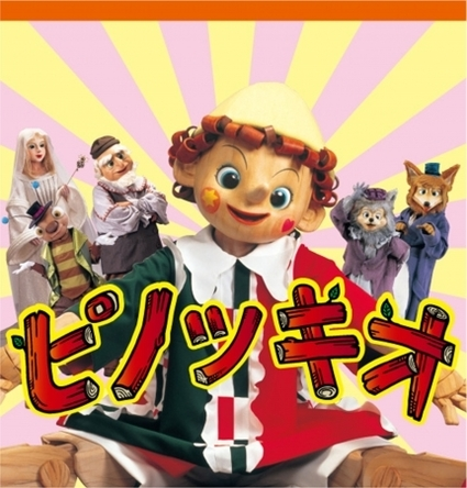 マスクプレイミュージカル劇団飛行船の『ピノッキオ』が地上波で放送 (C)Bushiroad Move