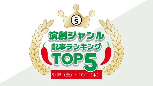 【9/25(金)~10/1(木)】演劇ジャンルの人気記事ランキングTOP5