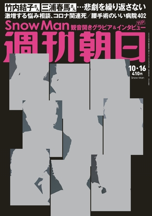 Snow Man祭り!週刊朝日で表紙&スペシャル観音開きグラビア&インタビュー計11ページの大特集! (1)