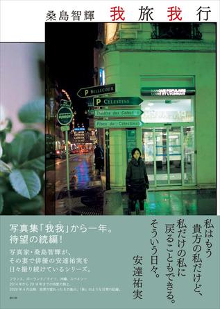 写真集「我我」から一年。写真家 桑島智輝と俳優 安達祐実、レンズを挟んだふたりの日々をまとめた待望の続編「我旅我行」発売!! (1)