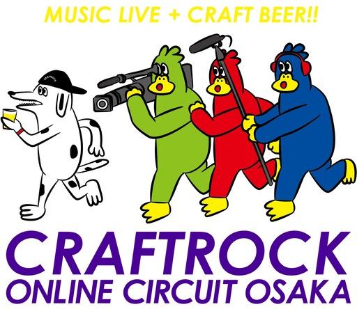 音楽とクラフトビールをともに楽しむイベント『CRAFTROCK ONLINE CIRCUIT OSAKA』開催決定、第1弾出演アーティストと参加ブルワリーを発表