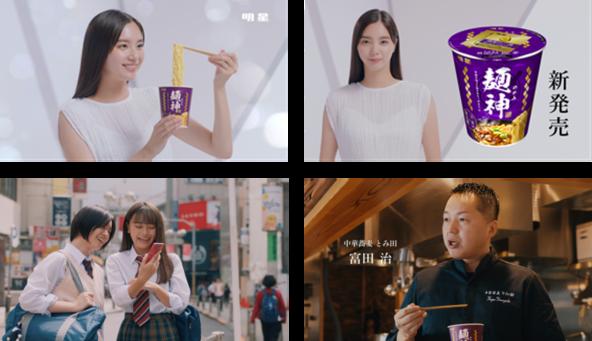 新ブランド「明星 麺神」CMキャラクターは、新川優愛!異例のぶっちゃけCM!?神旨すぎて広告で伝えきれないので、食べてください (1)