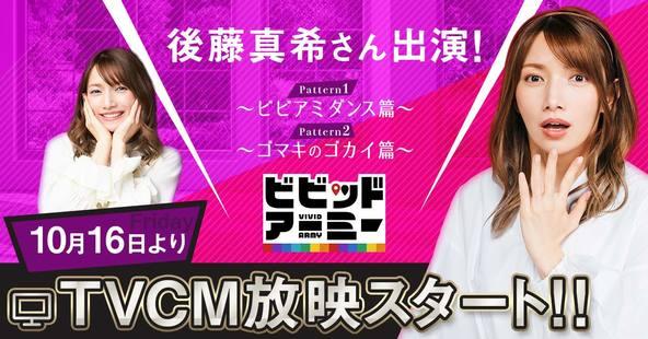 【G123】後藤真希さんが『ビビッドアーミー』のアンバサダーに就任!新CMが本日よりWebにて先行公開! (1)