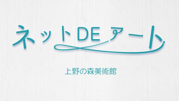 ネット DE アート 第12館:上野の森美術館