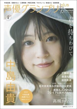 中島由貴さんが表紙、高槻かなこさんがアナザーカバーを飾る!『声優グランプリplus femme vol.3』が本日発売! (1)  (C)Shufunotomo Infos Co.,Ltd. 2020