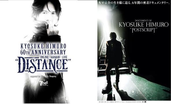 "KYOSUKE HIMURO 60th ANNIVERSARY ONLINE HANABI LIVE ""DISTANCE""氷室京介さん 復活宣言!10月7日 開催リポート (1)"