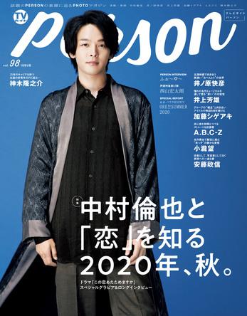 """""""中村倫也と「恋」を知る2020年、秋。""""「TVガイドPERSON」で語った、エンターテインメントへの愛ーー (1)"""