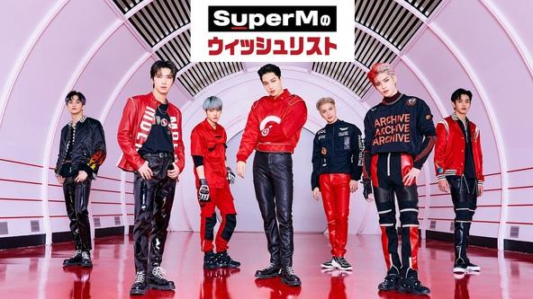 全世界が注目するアイドルグループSuperMのウィッシュリストを詰め込んだ単独バラエティ!「SuperMのウィッシュリスト」12月24日 日本初放送決定! (1)  (C) CJ ENM Co., Ltd, All Rights Reserved