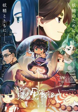 『羅小黒戦記(ロシャオヘイセンキ) ぼくが選ぶ未来』本ポスター (C) Beijing HMCH Anime Co.,Ltd