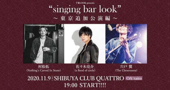 "chiba LOOK presents""singing bar look 〜東京追加公演編〜"""