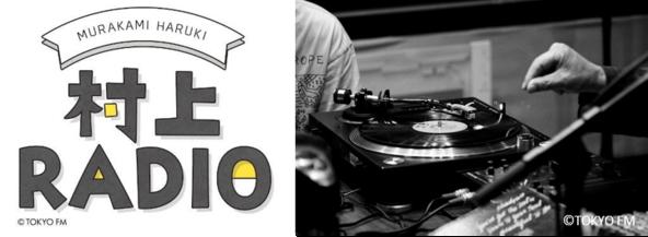 作家・村上春樹がDJをつとめるラジオ第18弾全曲アナログレコードで渾身のジャズ選曲をお届け!『村上RADIO~秋のジャズ大吟醸~』 (1)