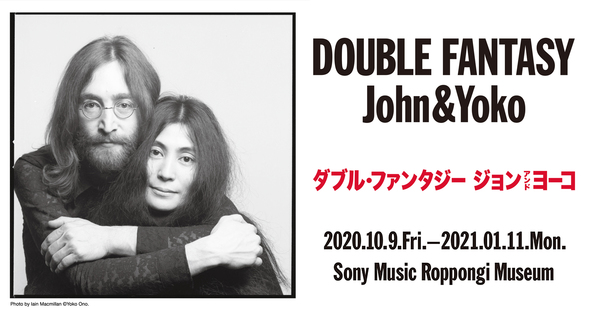 『DOUBLE FANTASY - John & Yoko』東京展、10月9日、ジョン・レノン80回目の誕生日にスタート!オノ・ヨーコからのステートメント、ショーン・レノンからのメッセージが到着! (1)