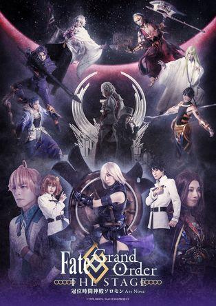 「Fate/Grand Order THE STAGE -冠位時間神殿ソロモン-」キービジュアル、キャラクタービジュアル到着!奏者、主要スタッフも公開 (C)TYPE-MOON / FGO STAGE PROJECT