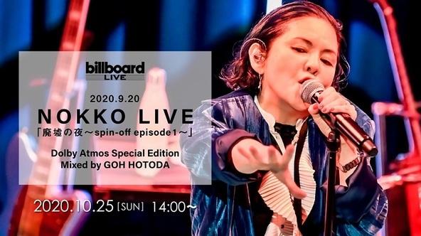 NOKKO LIVE『廃墟の夜~spin-off episode 1~』がU-NEXTで配信決定
