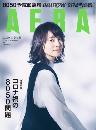 石田ゆり子さんがAERAの表紙に初登場!カラーグラビア&インタビューも含め撮影は蜷川実花 (1)