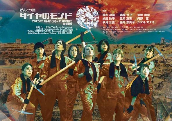 げんこつ団、最新作公演『ダイヤのモンド』が駅前劇場で上演決定