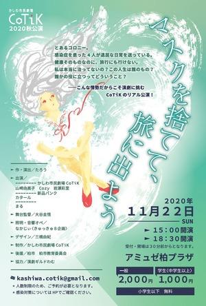 かしわ市民劇場CoTiK秋公演『マスクを捨てて、旅に出よう』