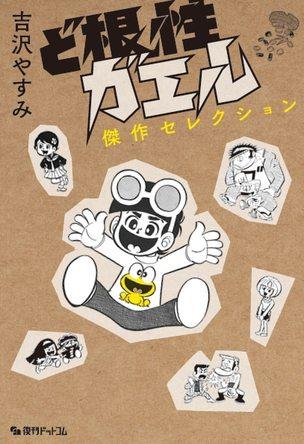 過去の『ど根性ガエル』関連品にないアプローチによる表紙。 (c)吉沢やすみ/オフィス安井
