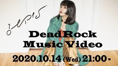 「DeadRock」MV公開告知バナー