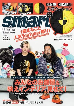雑誌『smart』11月号が即完売!表紙モデルはsmart史上最高齢の村上隆&YouTuber HIKARU (1)