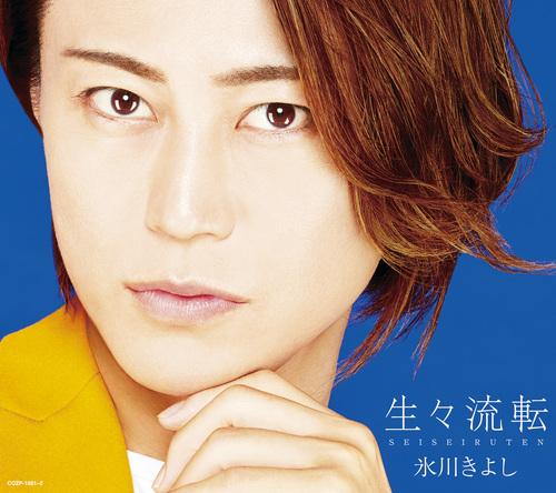 デビュー満20周年 氷川きよしニューアルバム「生々流転」、10月13日(火)発売MV「枯葉」、同日公開 (1)