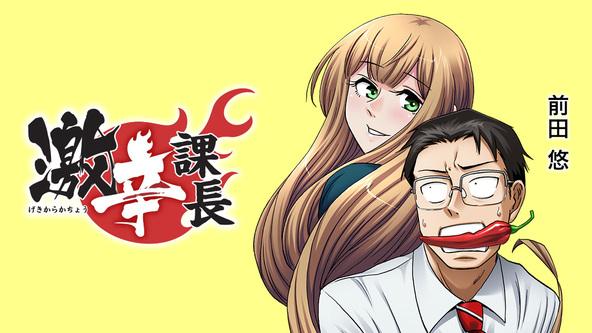 待望のシーズン2が本日発売の「イブニング」でスタート!『激辛課長』(前田悠)が、コミックDAYSで10月13日よりリバイバル連載! (1)