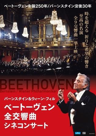 『バーンスタイン&ウィーン・フィル ベートーヴェン全交響曲シネコンサート』
