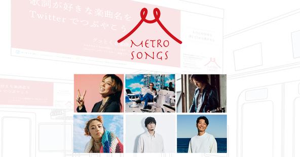 歌詞と音楽のチカラで前向きな気持ちに!星野源、井上陽水、斉藤和義、AI、Chara、秦 基博、6組の豪華アーティストをフィーチャー!J-WAVE「METRO SONGS」キャンペーンを実施!