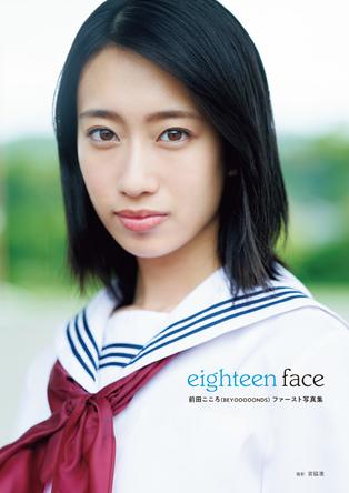 2020年9月「書泉・女性タレント写真集売上ランキング」発表!第1位は前田こころ(BEYOOOOONDS)ファースト写真集「eighteen face」! (1)