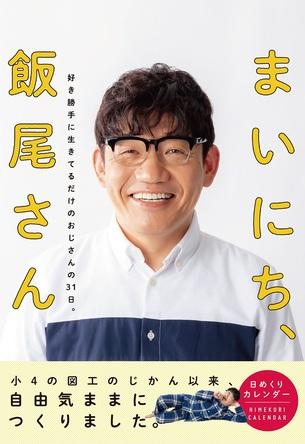 ずん飯尾和樹・待望の日めくりカレンダー『まいにち、飯尾さん』(11月16日)発売決定!! (1)