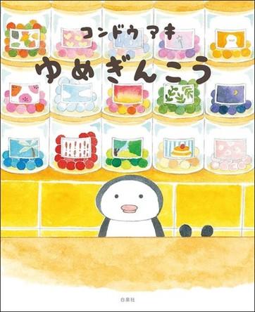 リラックマの原作者コンドウアキが贈る優しさあふれる夢の絵本『ゆめぎんこう』発売4日で重版決定! (1)