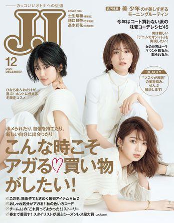 乃木坂46・櫻坂46・日向坂46の「坂道3姉妹」がファッション誌『JJ』12月号の表紙に初登場! (1)