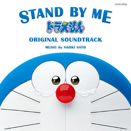 大ヒット中の映画「STAND BY ME ドラえもん」、オリジナル・サウンドトラックが発売