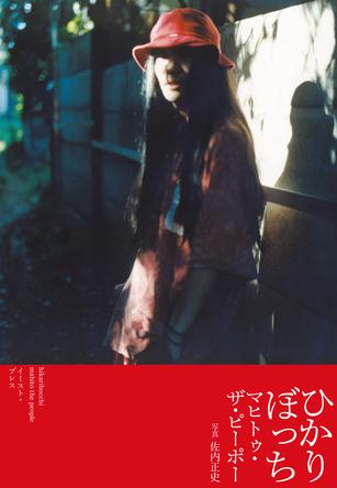 2020年代最重要人物、GEZANマヒトゥ・ザ・ピーポーによる初エッセイ集「ひかりぼっち」が11月17日発売! (1)