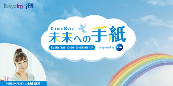 <新番組>コロナ禍で頑張るアナタとアナタの大切な誰かへ、未来への手紙を贈ろう。『Kiroro綾乃の未来への手紙supported by P&G』 (1)