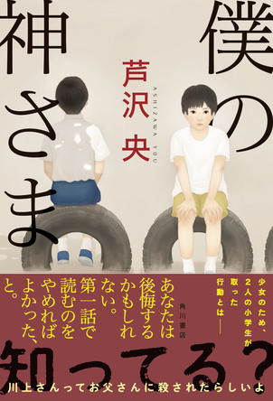 「読書メーターおすすめランキング」第1位の芦沢央『僕の神さま』が口コミで重版! (1)