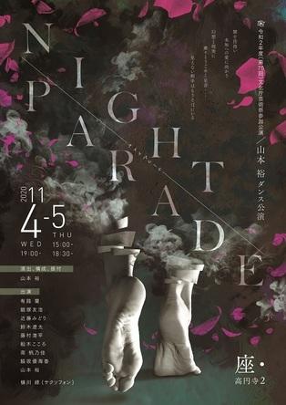 コンテンポラリーダンス振付家・山本裕が描く新作ダンス公演『Night Parade』の上演が決定